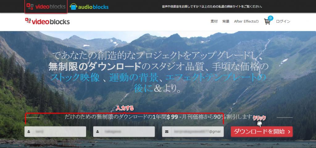 video blocksトップ画面