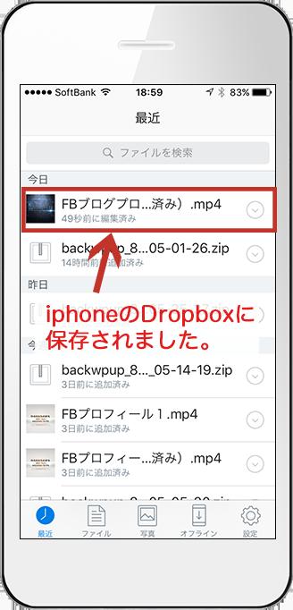 携帯電話Dropboxに保存
