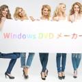 100%メニュー画面付きDVDを作れるDVDメーカーの使い方を紹介!これでDVDプレイヤーでも見れちゃうね。