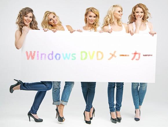 DVDメーカー1